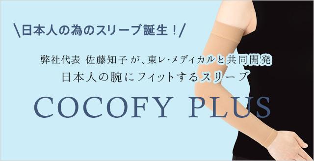 日本人のためのスリーブcocofy
