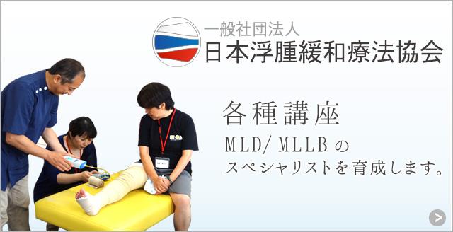 日本浮腫緩和療法協会